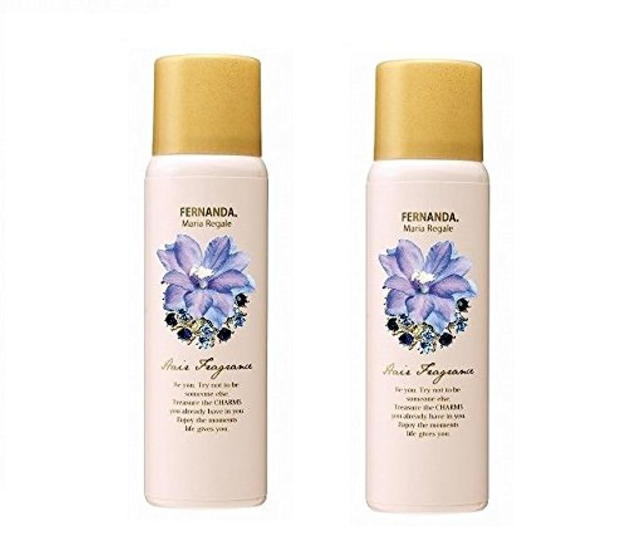 属性ピストングリルFERNANDA(フェルナンダ) Hair Fragrance Maria Regale (ヘアー フレグランス マリアリゲル)×2個セット