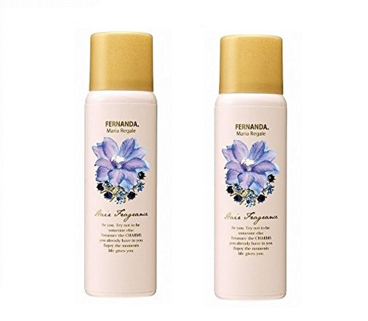 チャンバー一瞬別にFERNANDA(フェルナンダ) Hair Fragrance Maria Regale (ヘアー フレグランス マリアリゲル)×2個セット