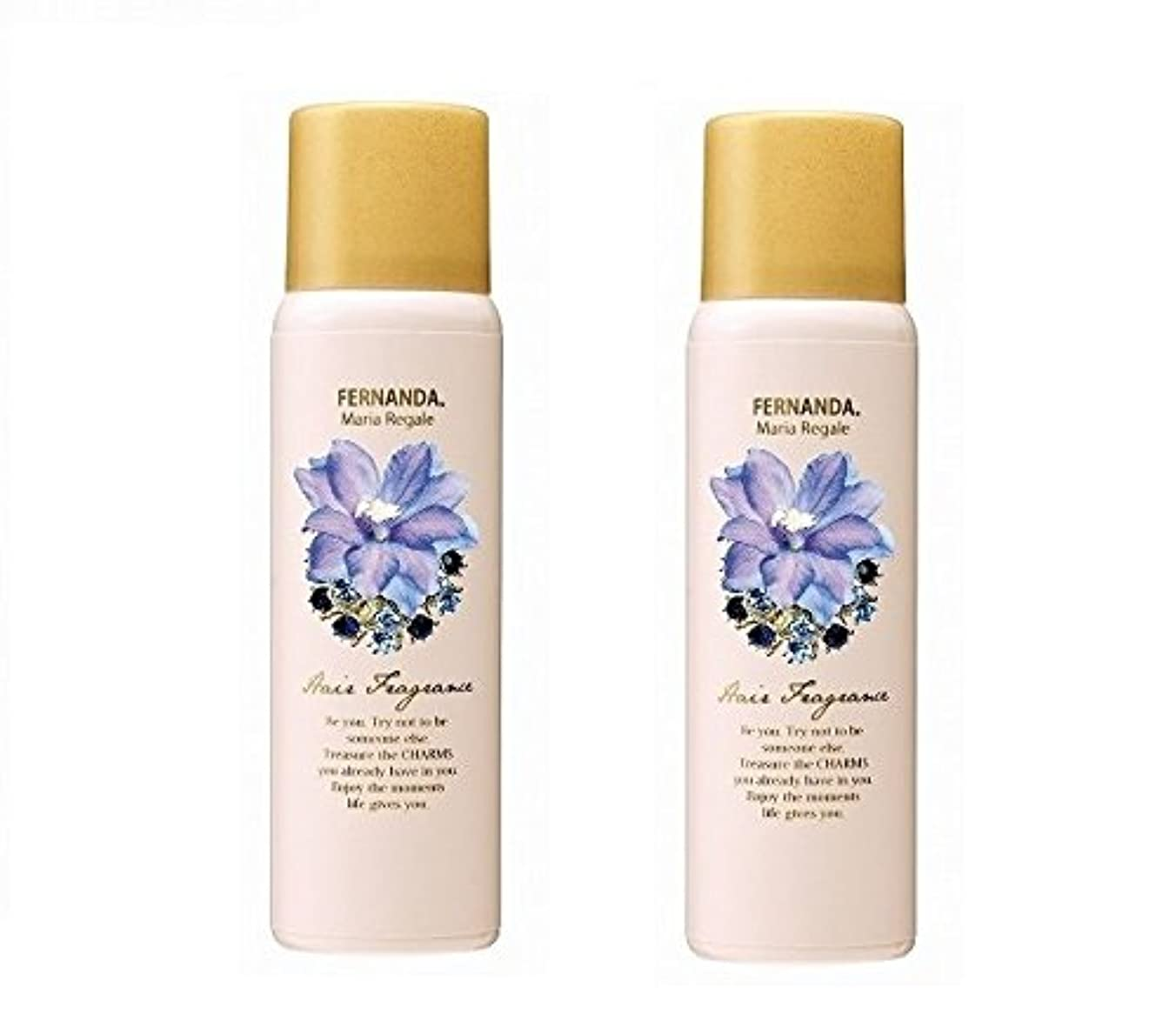 離れてもクレタFERNANDA(フェルナンダ) Hair Fragrance Maria Regale (ヘアー フレグランス マリアリゲル)×2個セット