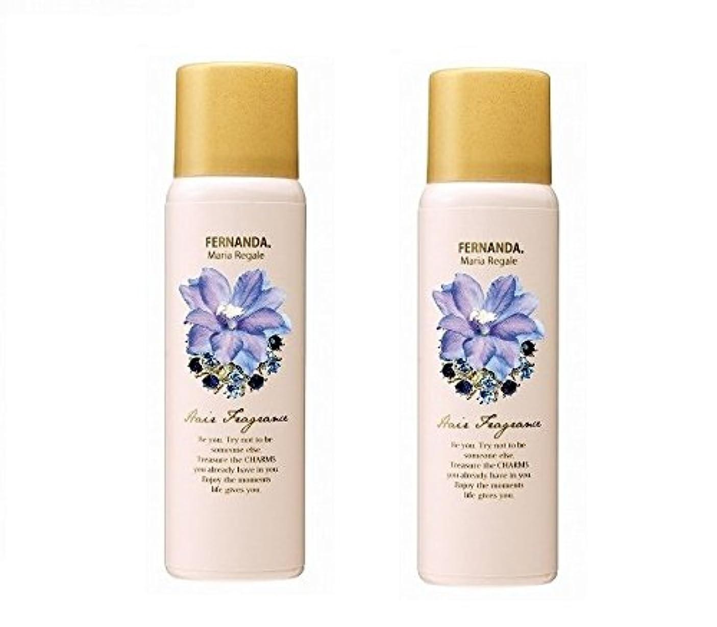 噴出するコテージ入札FERNANDA(フェルナンダ) Hair Fragrance Maria Regale (ヘアー フレグランス マリアリゲル)×2個セット