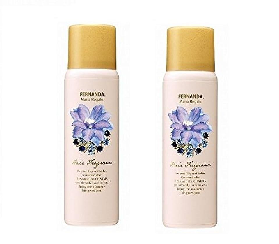 首謀者測るカレッジFERNANDA(フェルナンダ) Hair Fragrance Maria Regale (ヘアー フレグランス マリアリゲル)×2個セット