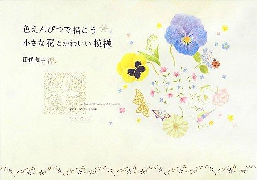 色えんぴつで描こう 小さな花とかわいい模様