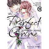 PerfectCrime パーフェクトクライム コミック 全10巻セット