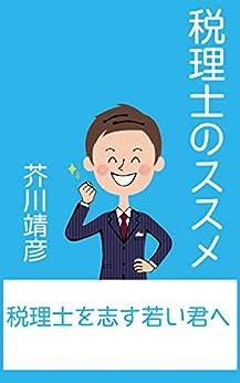 [芥川靖彦]の税理士のススメ