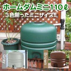 雨水タンク【ホームダムミニダブル(110L × 2台セット):グレー】
