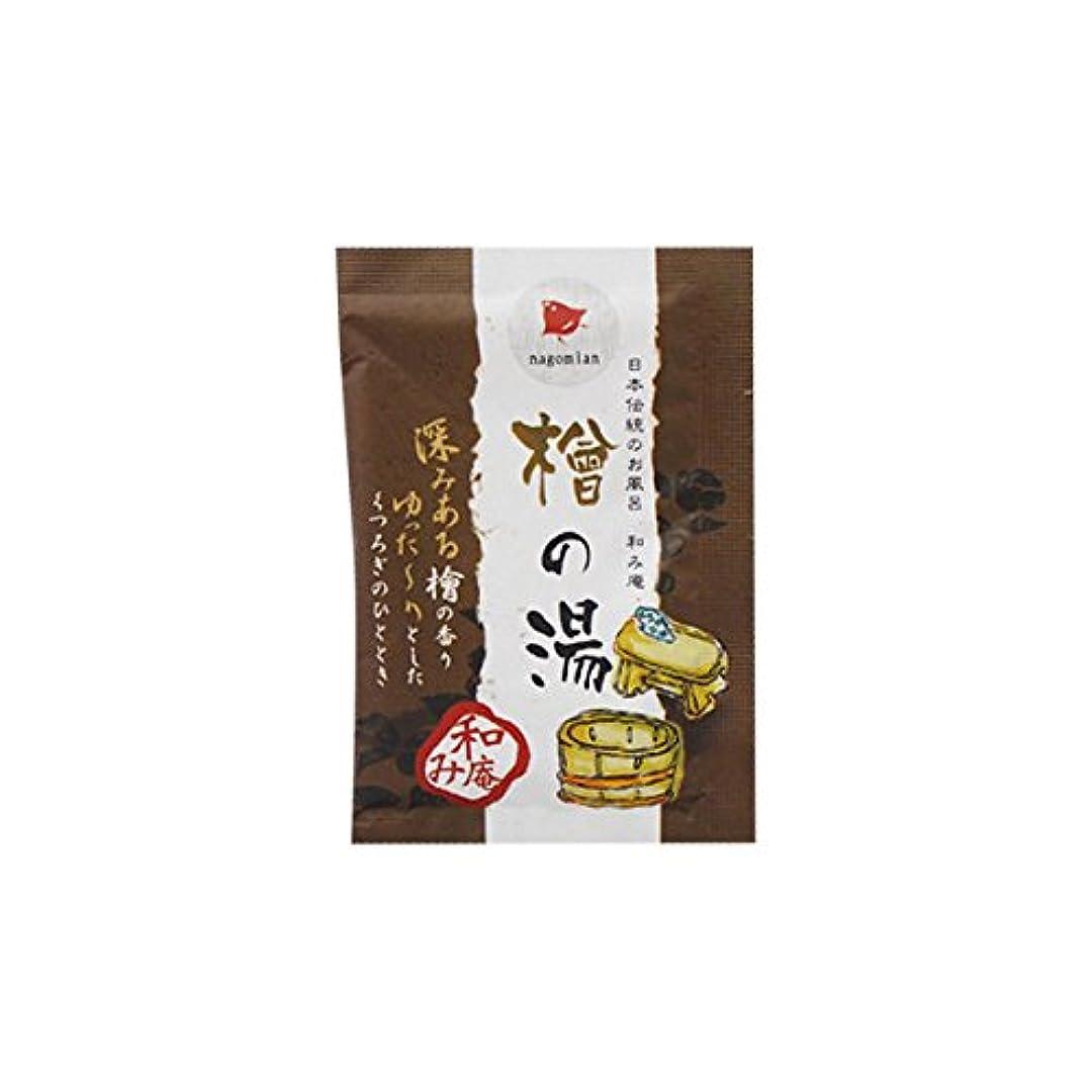 くしゃみ媒染剤のど和み庵 入浴剤 「檜の湯」30個