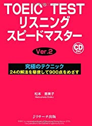 TOEIC(R) TESTリスニングスピードマスターVer.2