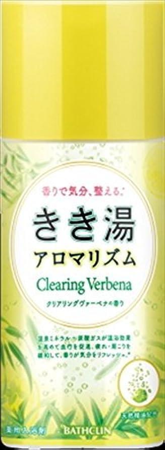 認める地味なメッシュきき湯アロマリズム クリアリングヴァーベナ × 5個セット