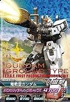 ガンダムトライエイジ/ジオンの興亡/第3弾/Z3-010/M/陸戦型ガンダム/ワンエイティ・ブレイズ