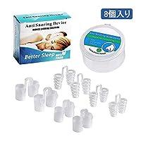 ノーズピン いびき防止グッズ いびき対策グッズ 鼻腔 シリコン 鼻腔拡張で鼻呼吸を促進 8個セット(S/M/L/XL各サイズ×2種)