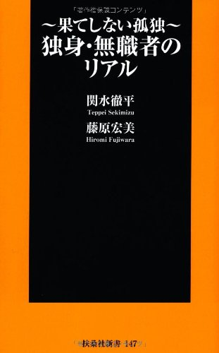 独身・無職者のリアル (扶桑社新書)の詳細を見る