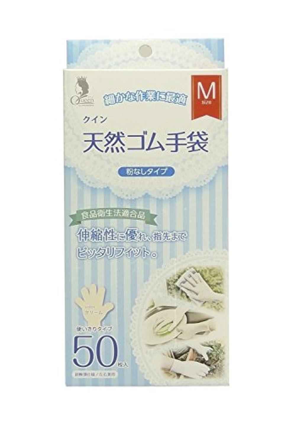 楽な小数一貫した宇都宮製作 クイン 天然ゴム手袋(パウダーフリー) M 50枚