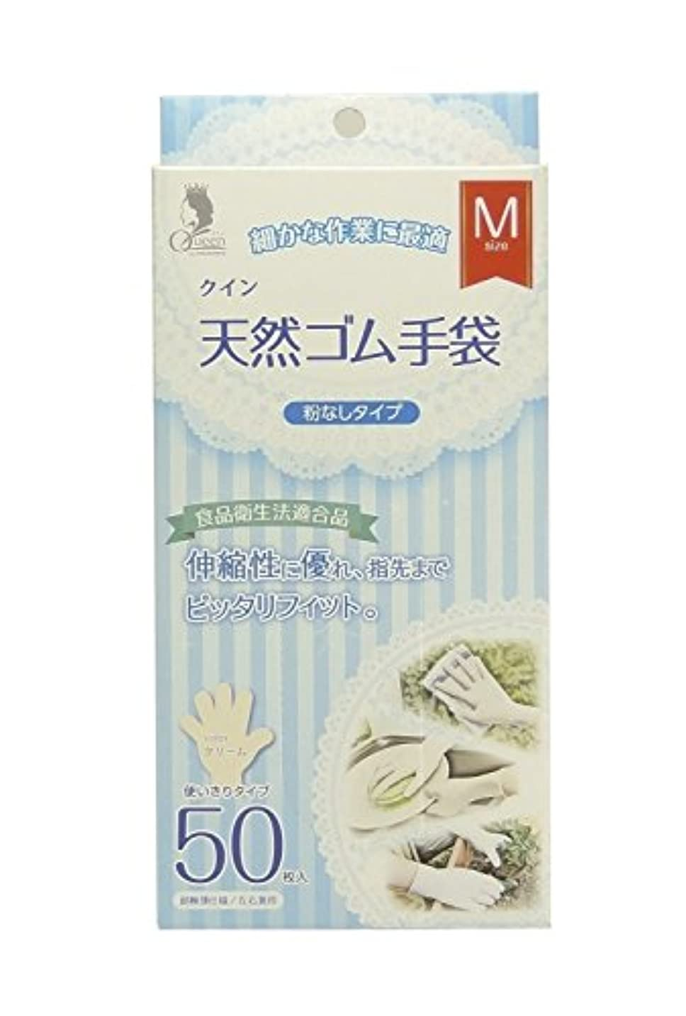 失敗空港雑種宇都宮製作 クイン 天然ゴム手袋(パウダーフリー) M 50枚