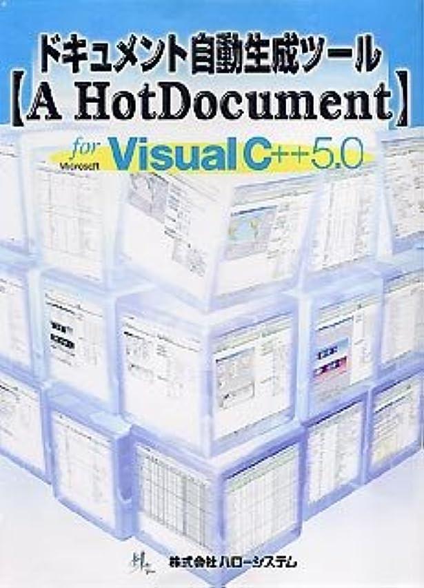 鮮やかな歯痛ディスコA HotDocument for Microsoft Visual C++ 5.0