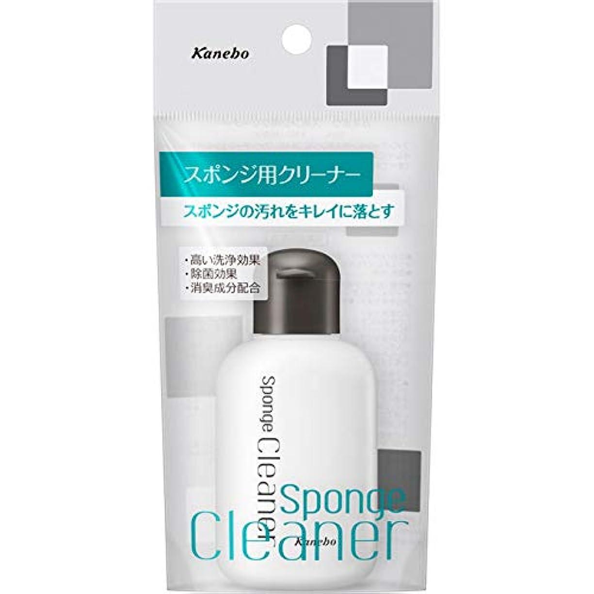 音節名声最も早いカネボウ化粧品 スポンジ用クリーナー 55ml