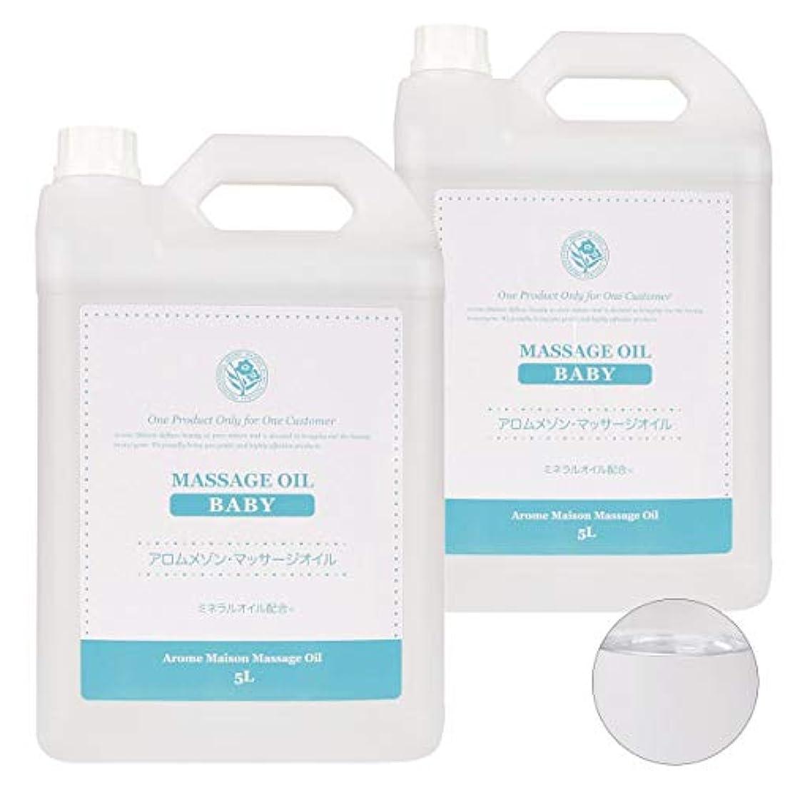 ほうき獲物結晶< アロムメゾン > マッサージオイル ベビー 5L (2個セット) [ ミネラルオイル ミネラルマッサージオイル ボディマッサージオイル ボディオイル ベビーオイル スリミング 無香料 業務用 ]