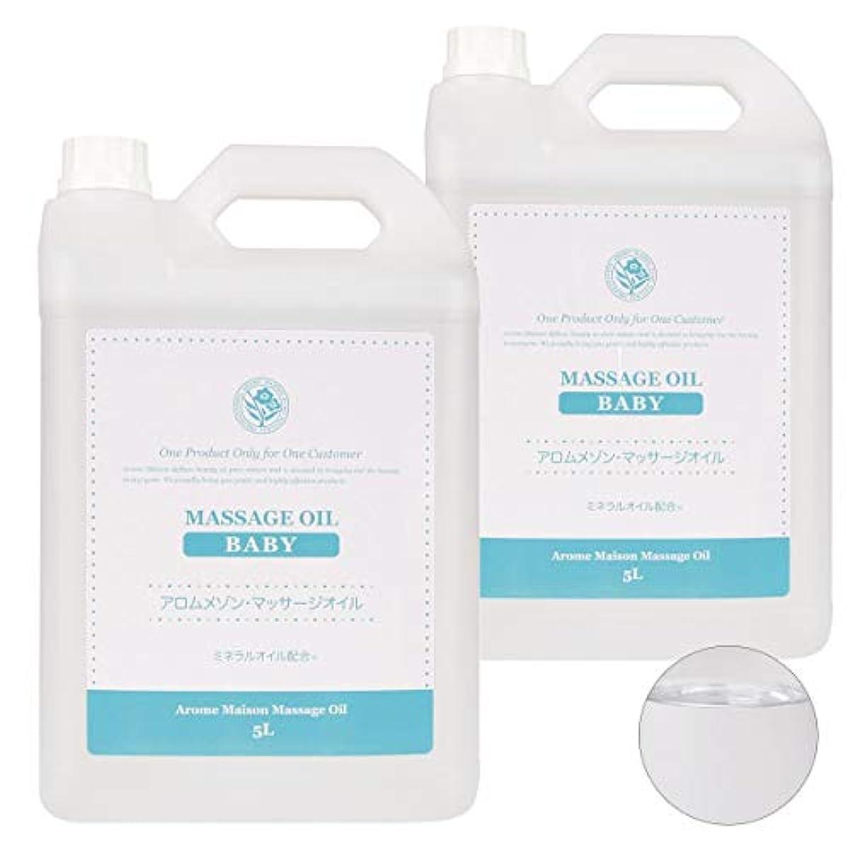 液化する蓋伝説< アロムメゾン > マッサージオイル ベビー 5L (2個セット) [ ミネラルオイル ミネラルマッサージオイル ボディマッサージオイル ボディオイル ベビーオイル スリミング 無香料 業務用 ]