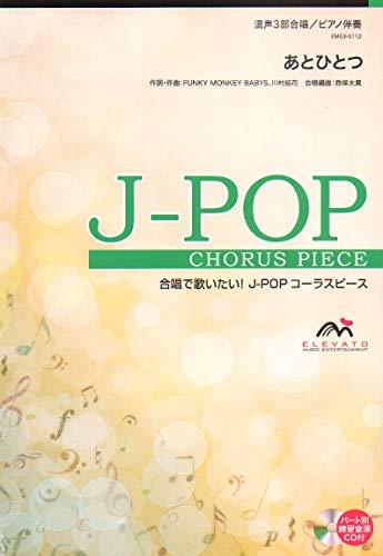 EMG3-0112 合唱J-POP 混声3部合唱/ピアノ伴奏...