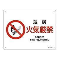 JIS安全標識 JA-124S 危険 火気厳禁 393124