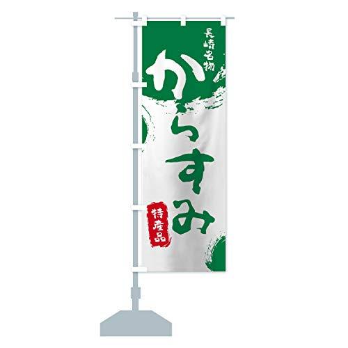 からすみ のぼり旗 サイズ選べます(ショート60x150cm 左チチ)
