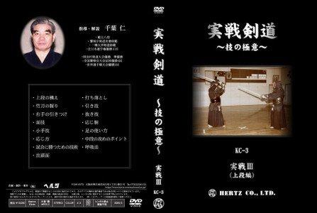 実戦剣道~技の極意~実戦3 【DVD・剣道】...
