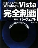 Windows Vista 完全制覇パーフェクト SP1対応