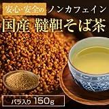 豊後高田 韃靼そば茶 150g 国産【農薬不使用・無農薬】
