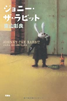 ジョニー・ザ・ラビット
