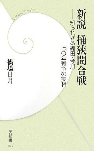 新説 桶狭間合戦―知られざる織田・今川 七〇年戦争の実相 (学研新書)