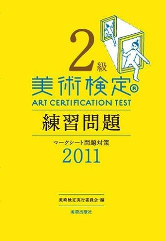 美術検定2級 練習問題 2011