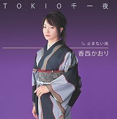 香西かおり「TOKIO千一夜」のCDジャケット