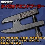 Amazon.co.jpタイロッドエンドプーラー 【国産車用】 ボールジョイントセパレーター/ボールジョイントプーラー