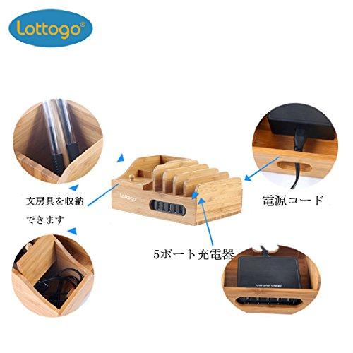 Lottogo 竹製充電ステーション 卓上ホルダー 5ポート充電スタンド iPhone Samsung Galaxy Sony対応