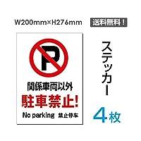 「関係車両以外駐車禁止!」【ステッカー シール】タテ・大 200×276mm (sticker-060-4) (4枚組)