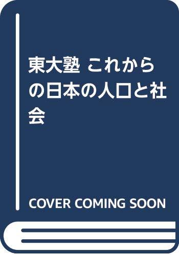 [画像:東大塾 これからの日本の人口と社会]