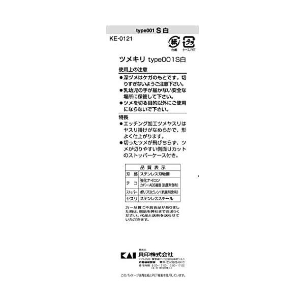 貝印 ツメキリ Type001 S 白 KE0121の紹介画像2
