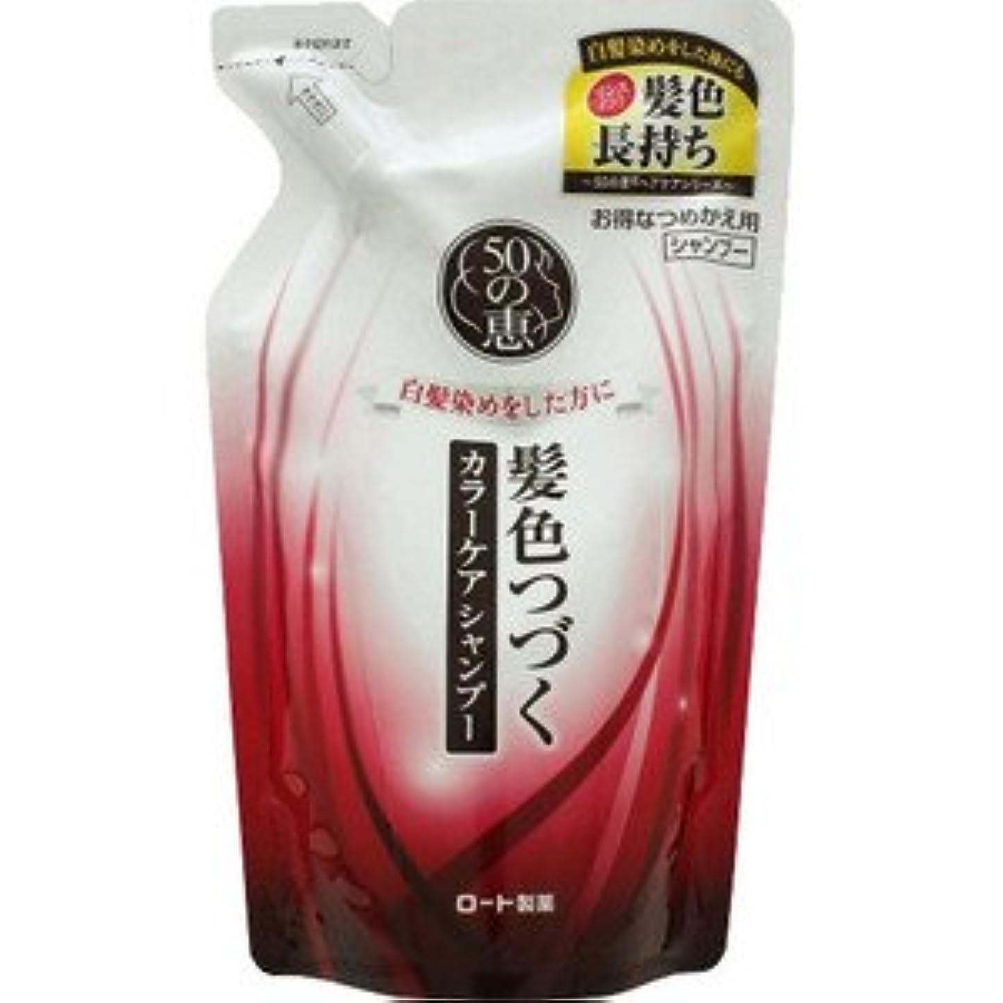 メッセージスリム気楽な(ロート製薬)50の恵 髪色つづく カラーケア シャンプー(つめかえ用) 330ml(お買い得3個セット)