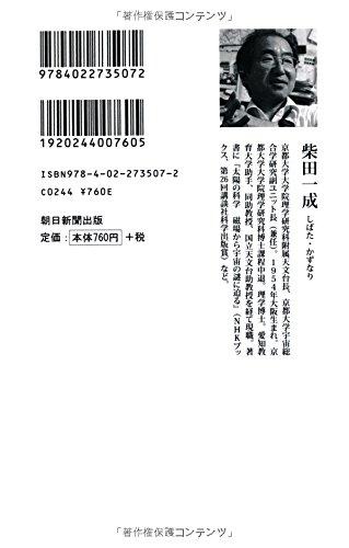 太陽 大異変 スーパーフレアが地球を襲う日 (朝日新書)
