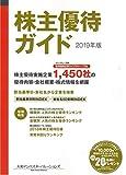 株主優待ガイド 2019年版