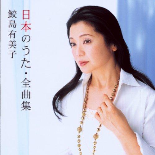 日本のうた・全曲集