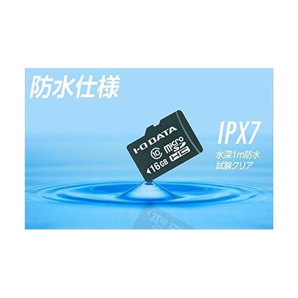 I-O DATA microSDHCカード 1...の紹介画像6