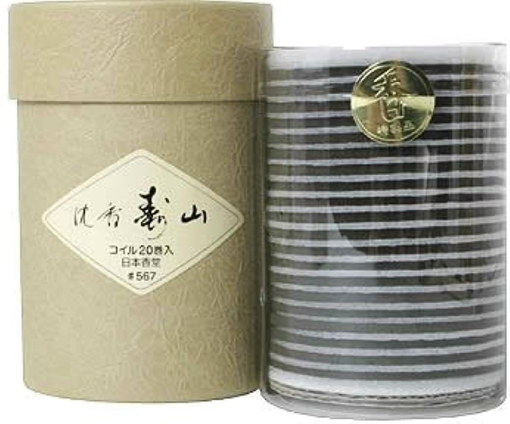 自然面白いカビ沈香寿山 コイル20巻入