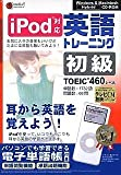 media5 i Pod 英語トレーニング 初級<TOEIC TEST460レベル>