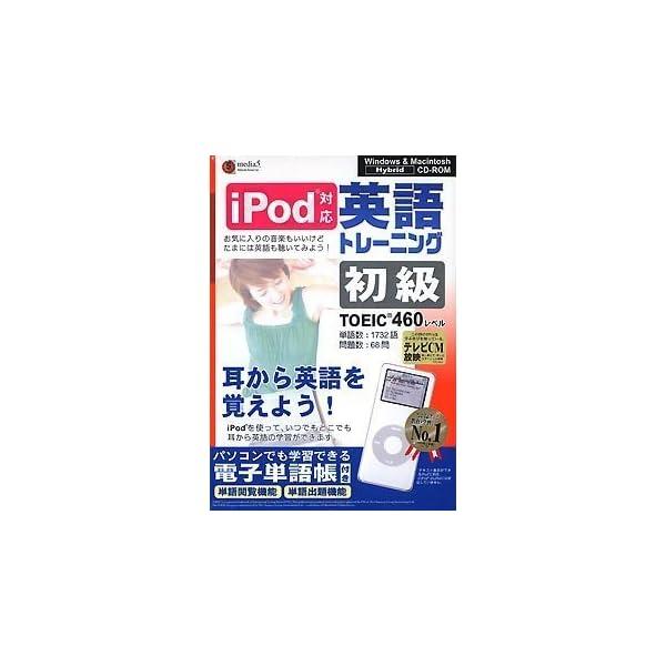 media5 i Pod 英語トレーニング 初級...の商品画像