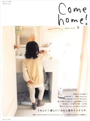 Come home! vol.9 (私のカントリー別冊)