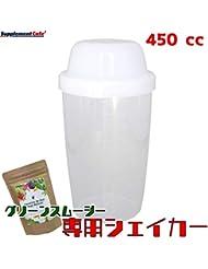 【スムージー用シェイカー 450cc】スムージーデダイエットベジナチュラル