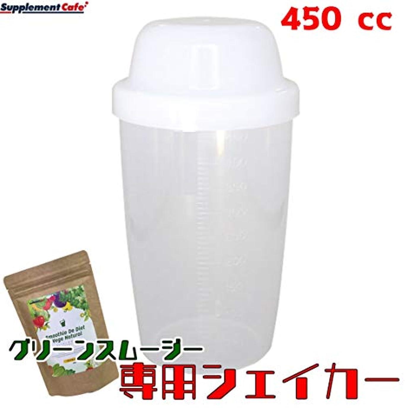 休暇モールス信号聴覚【スムージー用シェイカー 450cc】スムージーデダイエットベジナチュラル