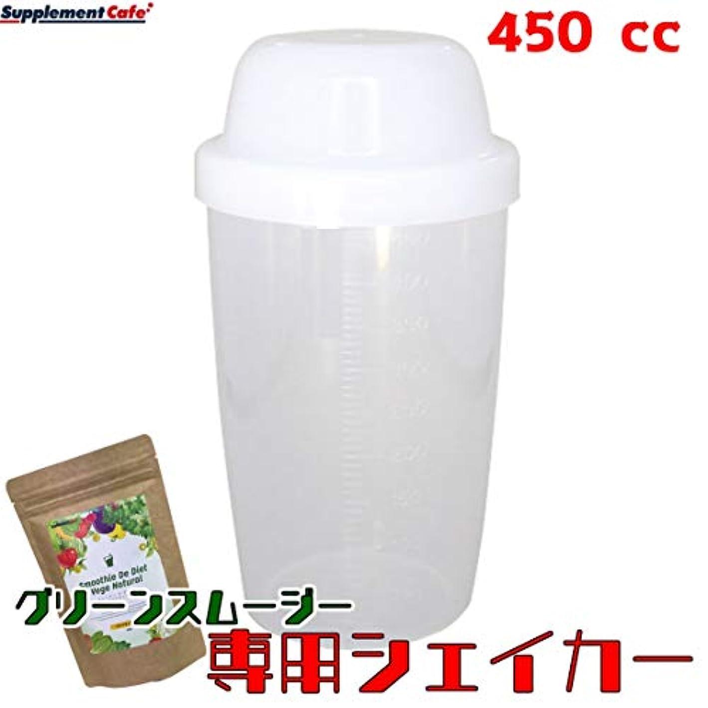 アソシエイトデザイナー解釈的【スムージー用シェイカー 450cc】スムージーデダイエットベジナチュラル