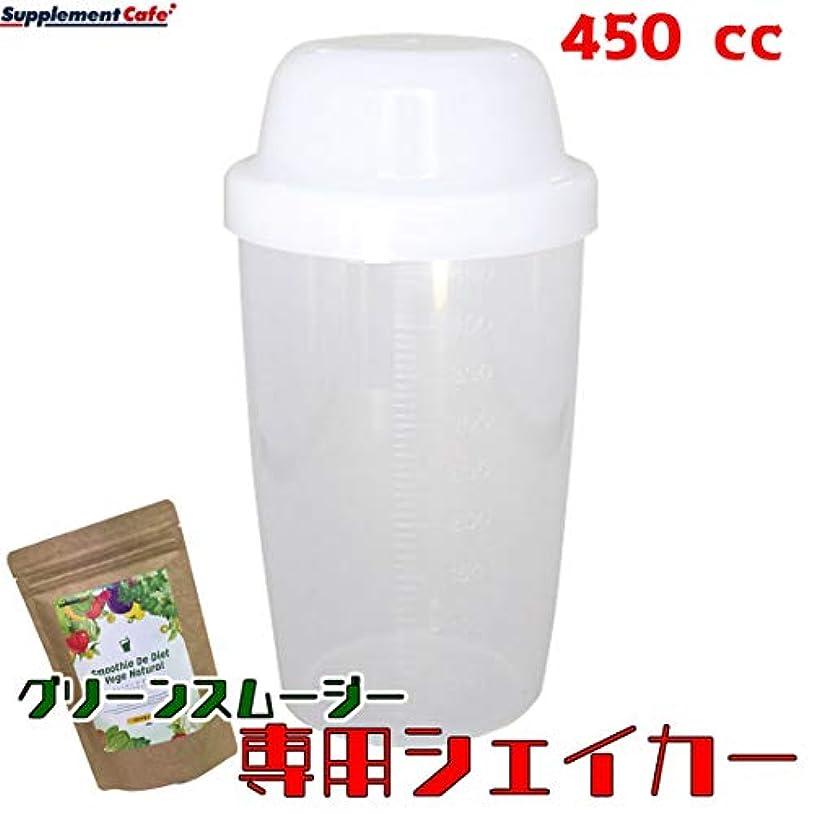 蒸発するサワー石油【スムージー用シェイカー 450cc】スムージーデダイエットベジナチュラル