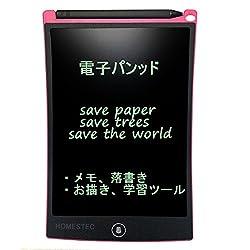 HOMESTEC 電子手帳 文房具 電子パッド 電子メモ デジタルペーパー 8.5インチ (ピンク)